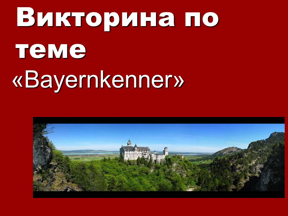 Викторина по теме «Bayernkenner»