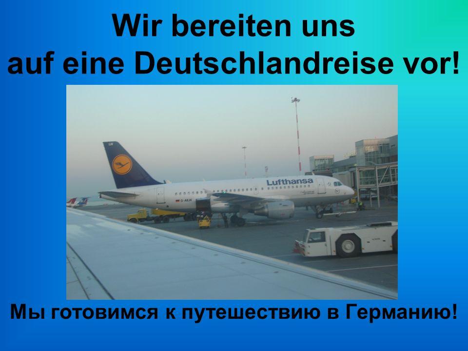 Wir bereiten uns auf eine Deutschlandreise vor! Мы готовимся к путешествию в Германию!