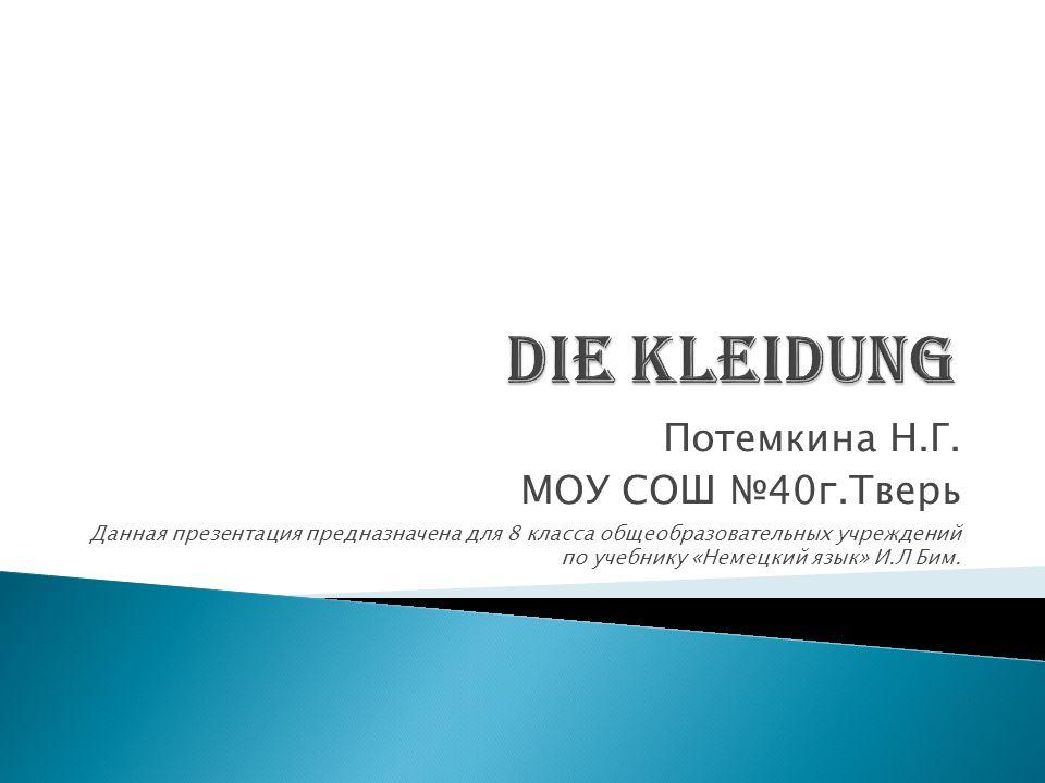 Потемкина Н.Г. МОУ СОШ 40г.Тверь Данная презентация предназначена для 8 класса общеобразовательных учреждений по учебнику «Немецкий язык» И.Л Бим.
