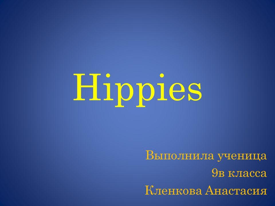 Hippies Выполнила ученица 9в класса Кленкова Анастасия