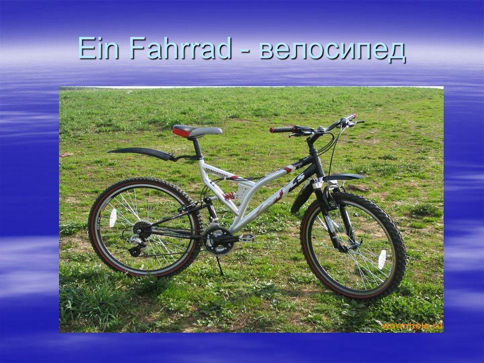 Ein Fahrrad - велосипед