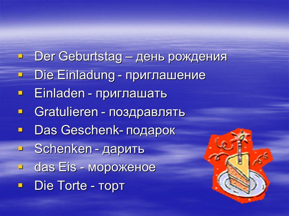 Der Geburtstag – день рождения Der Geburtstag – день рождения Die Einladung - приглашение Die Einladung - приглашение Einladen - приглашать Einladen -