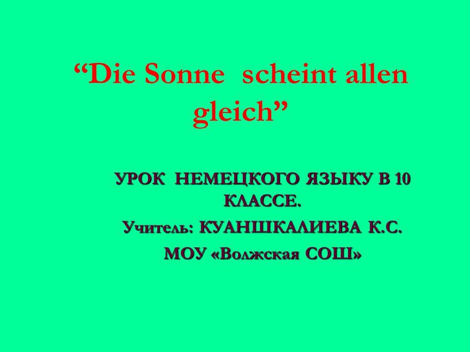 Alle meine Familie besteht Auslandern.Mein Vater ist ganz Kasach denn seine Eltern sind Kasachen.