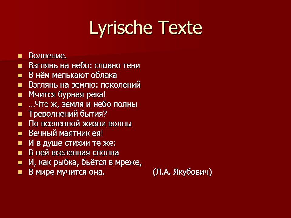 Lyrische Texte Волнение. Волнение.