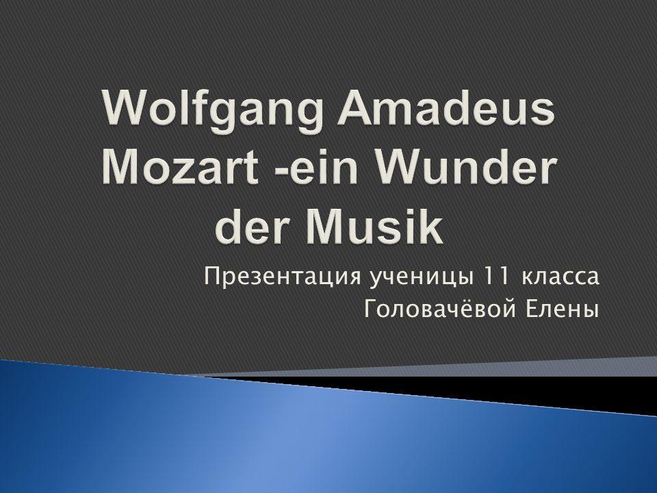 Wolfgang Amadeus Mozart wurde am 27 Januar 1756 in Salzburg geboren.