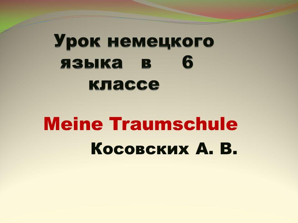 Meine Traumschule Косовских А. В.