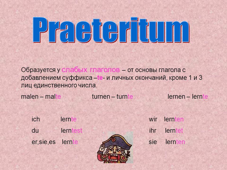 Образуется у слабых глаголов – от основы глагола с добавлением суффикса –te- и личных окончаний, кроме 1 и 3 лиц единственного числа.