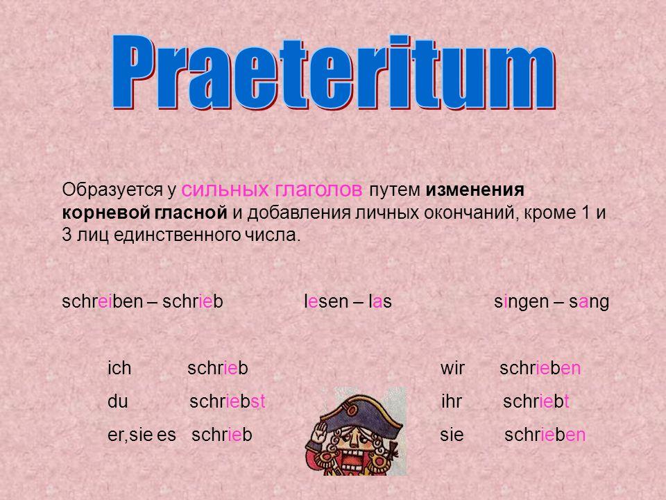 Образуется у сильных глаголов путем изменения корневой гласной и добавления личных окончаний, кроме 1 и 3 лиц единственного числа.