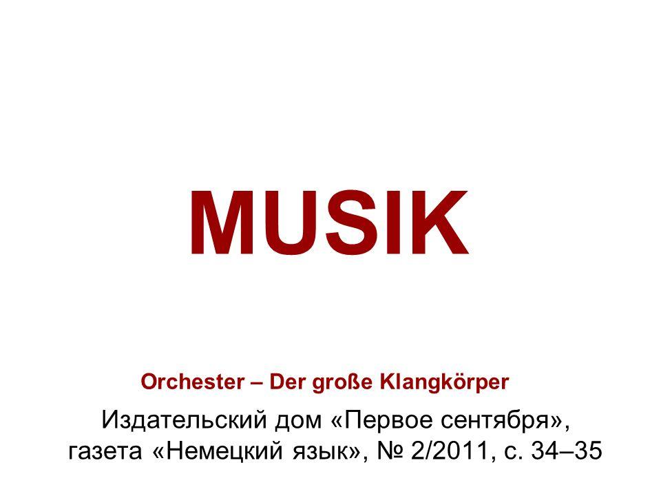 Orchester – Der große Klangkörper Издательский дом «Первое сентября», газета «Немецкий язык», 2/2011, с. 34–35 MUSIK