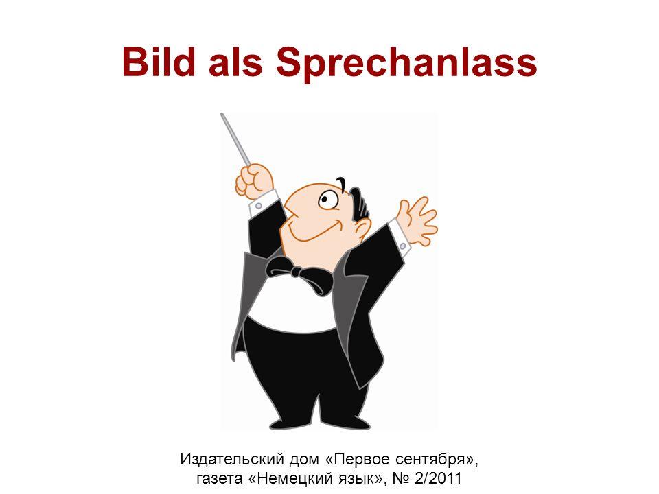 Bild als Sprechanlass Издательский дом «Первое сентября», газета «Немецкий язык», 2/2011