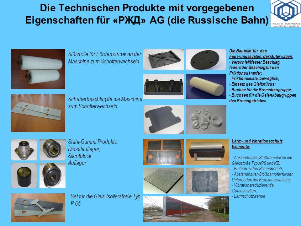 Die Technischen Produkte mit vorgegebenen Eigenschaften für «РЖД» AG (die Russische Bahn) Set für die Gleis-Isolierstöße Typ Р 65 Schaberbeschlag für