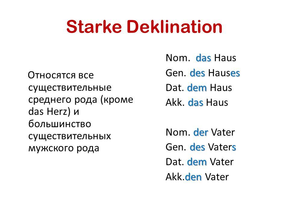 Starke Deklination Относятся все существительные среднего рода (кроме das Herz) и большинство существительных мужского рода das Nom. das Haus deses Ge