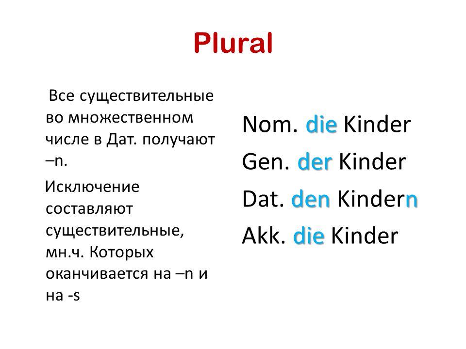 Plural Все существительные во множественном числе в Дат. получают –n. Исключение составляют существительные, мн.ч. Которых оканчивается на –n и на -s