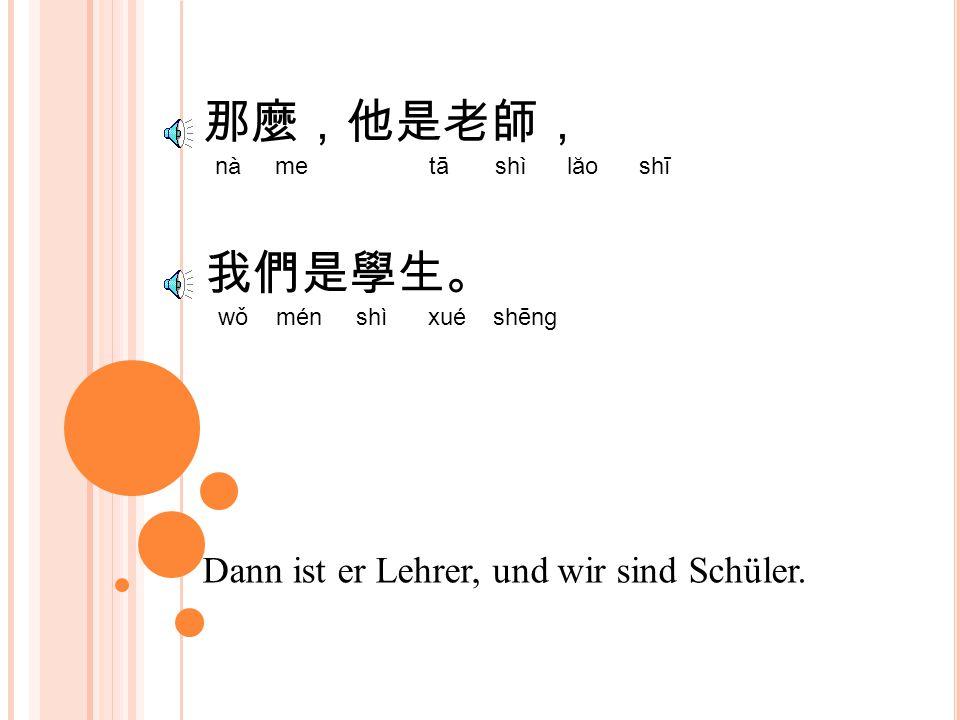 李先生也去學中文嗎? lǐ xiān shēng yě qù xué zhōng wén mā Geht Herr Li auch dorthin, um Chinesisch zu lernen.