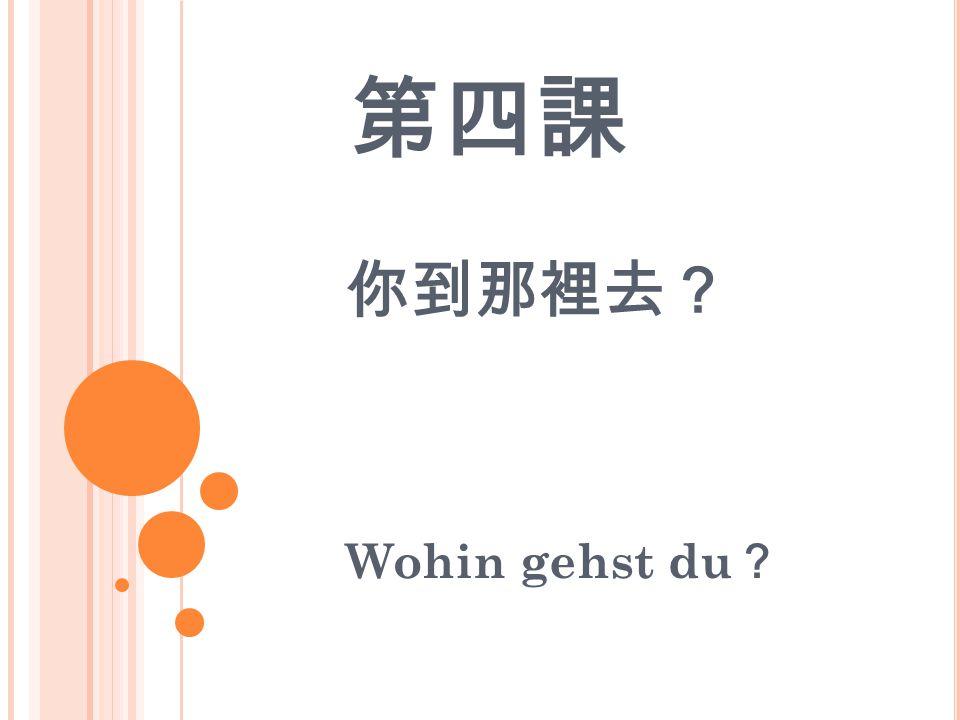 慕尼黑中文學校成人中文一班