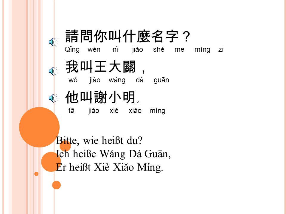 請問你貴姓?我姓關。 Qǐng wèn nǐ guì xìng Wǒ xìng guān Bitte, wie heißen Sie.