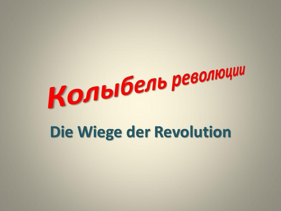 Die Wiege der Revolution