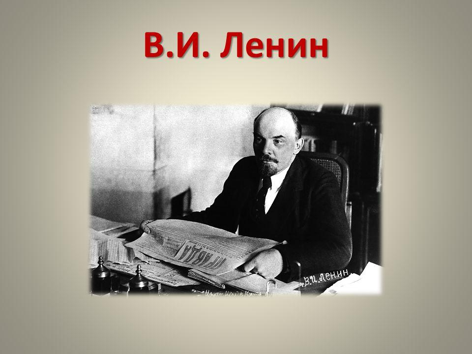 В.И. Ленин