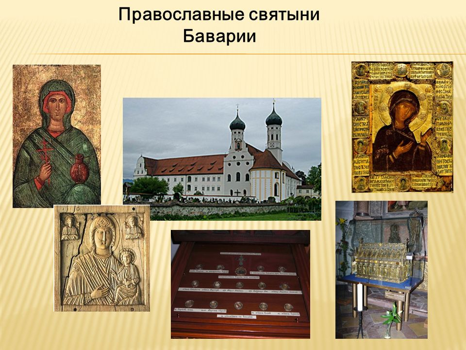 Православные святыни Баварии