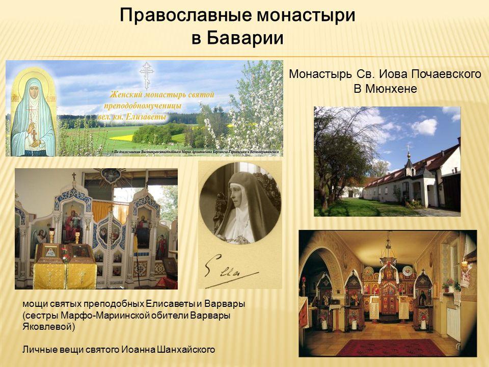 Православные монастыри в Баварии мощи святых преподобных Елисаветы и Варвары (сестры Марфо-Мариинской обители Варвары Яковлевой) Личные вещи святого И