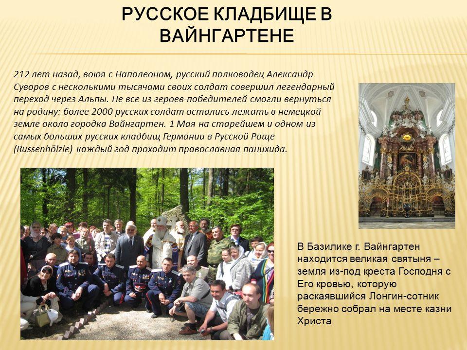 РУССКОЕ КЛАДБИЩЕ В ВАЙНГАРТЕНЕ 212 лет назад, воюя с Наполеоном, русский полководец Александр Суворов с несколькими тысячами своих солдат совершил лег