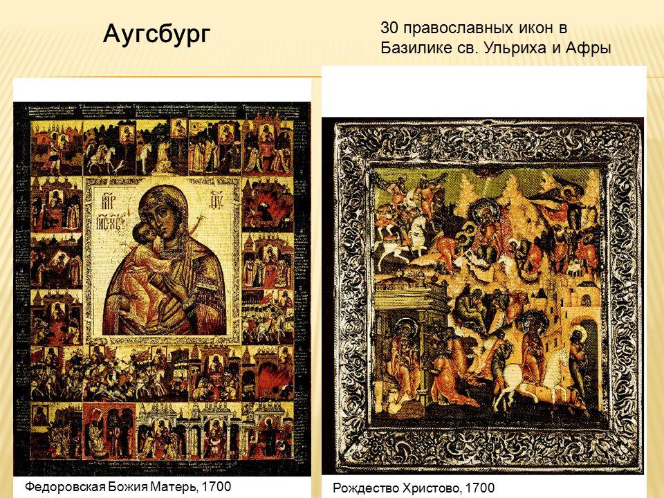 30 православных икон в Базилике св. Ульриха и Афры Федоровская Божия Матерь, 1700 Рождество Христово, 1700 Аугсбург