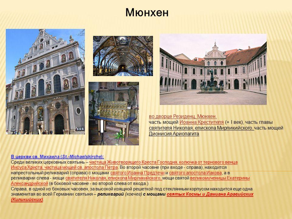 во дворце Резиденц, Мюнхен. во дворце Резиденц, Мюнхен. часть мощей Иоанна Крестителя (+ I век), часть главы святителя Николая, епископа Мирликийского