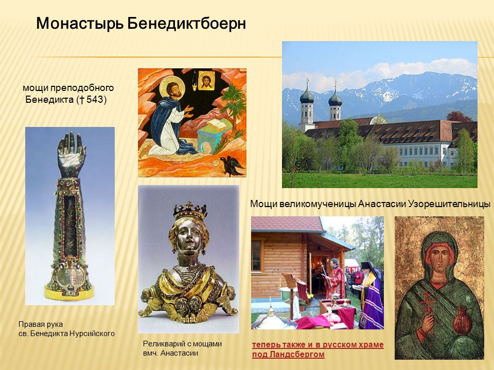 Монастырь Бенедиктбоерн Правая рука св.