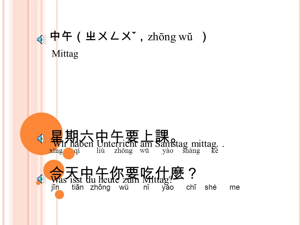 上午(ㄕㄤˋㄨ ˇ ;shàng wŭ ) Vormittag 現在是上午十點半。 xiàn zài shì shàng wŭ shí diăn bàn 我們星期六上午到學校。 wǒ mén xīng qí liù shàng wŭ dào xué xiào Jetzt ist Halb elf Vormittags.