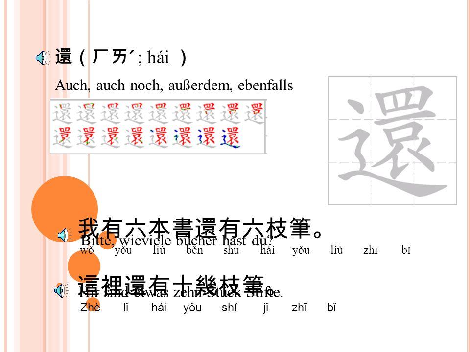 比 (ㄅㄧ ˇ ; bǐ ) Vergleichen, 這所學校比那所大。 zhè suǒ xué xiào bǐ nà suǒ dà Diese Schule ist größer als die andere. 他的書比我多。 tā de shū bǐ wǒ duō Er hat mehr Bü