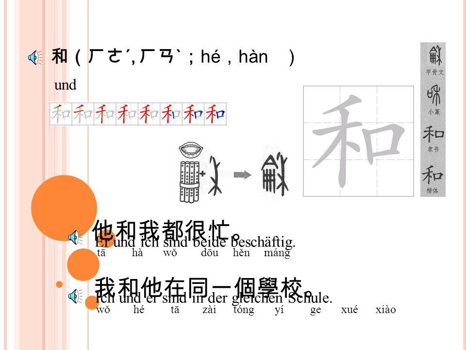 跟(ㄍㄣ ; gēn ) Mit, und 你跟我都是學生。 nǐ gēn wǒ dōu shì xué shēng Du und ich sind beide Schuler. 我們跟老師學中文。 wǒ mén gēn lăo shī xué zhōng wén Mit Lehrer lernen