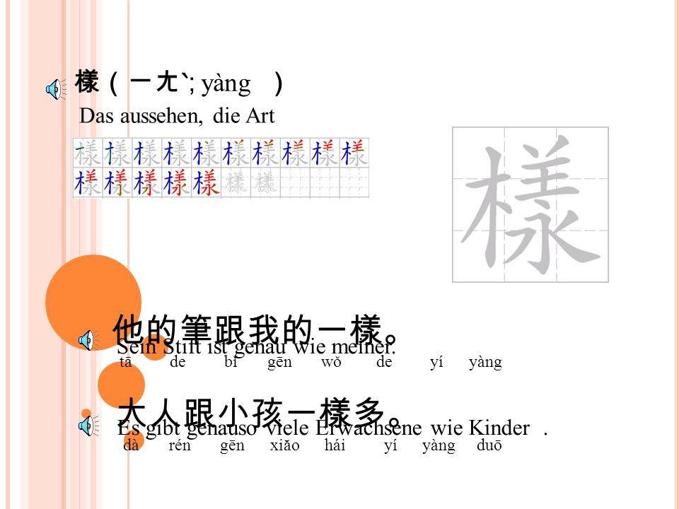 和(ㄏㄜˊ, ㄏㄢˋ; hé , hàn ) 他和我都很忙。 tā hà wǒ dōu hěn máng 我和他在同一個學校。 wǒ hé tā zài tóng yí ge xué xiào Er und ich sind beide beschäftig.