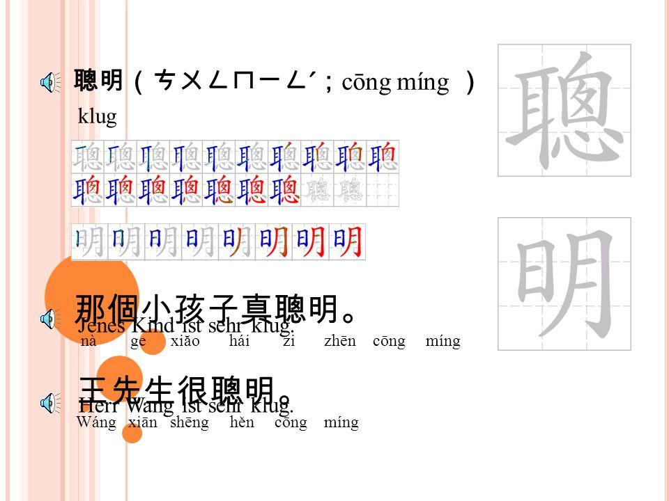 樣(ㄧㄤˋ ; yàng ) 他的筆跟我的一樣。 tā de bǐ gēn wǒ de yí yàng 大人跟小孩一樣多。 dà rén gēn xiăo hái yí yàng duō Sein Stift ist genau wie meiner. Es gibt genauso viele E
