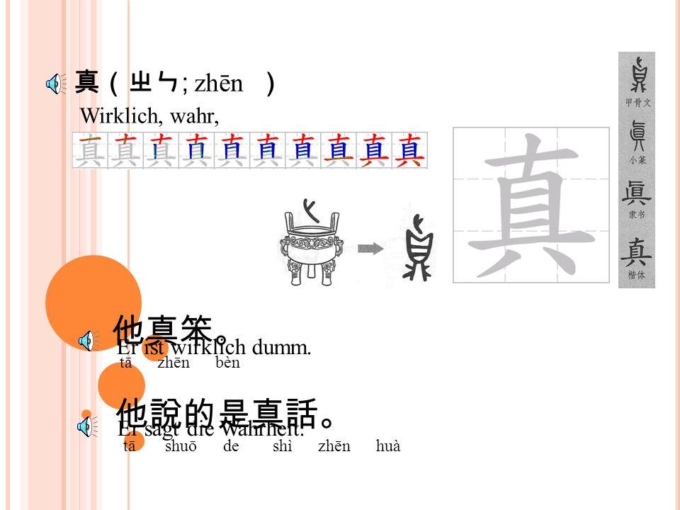 笨(ㄅㄣˋ ; bèn ) 這個人太笨。 zhèi ge rén tài bèn 聰明人也會做笨事。 cōng míng rén yě huì zuò bèn shì Er ist vierl zu dumm. Kluge Menschen können auch Dummheiten machen