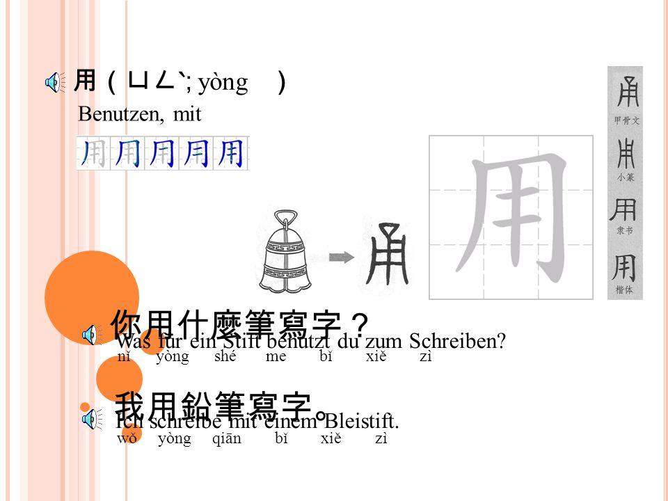 真(ㄓㄣ ; zhēn ) 他真笨。 tā zhēn bèn 他說的是真話。 tā shuō de shì zhēn huà Er ist wirklich dumm.