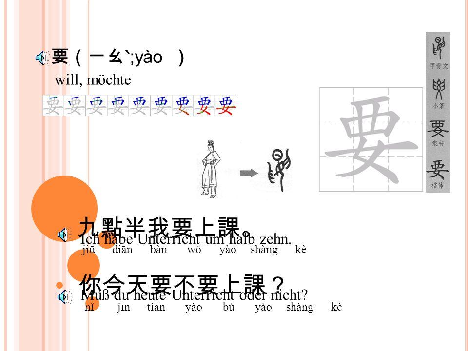 用功(ㄩㄥˋㄍㄨㄥ ; yòng gōng ) 我的學生很用功。 wǒ de xué shēng hěn yòng gōng 他很聰明也很用功。 tā hěn cōng míng yě hěn yòng gōng Meine Schüler sind sehr fleißig.
