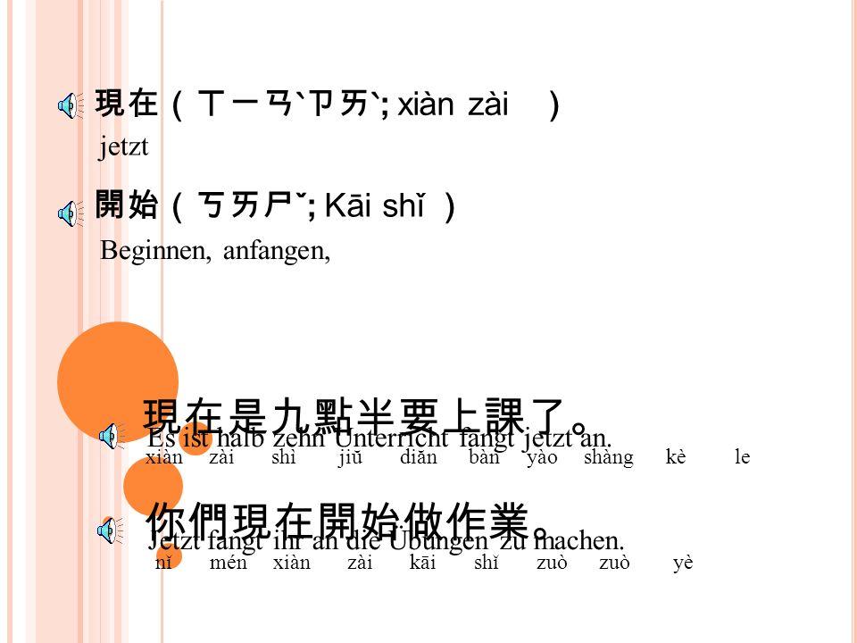 要(ㄧㄠˋ ;yào ) 九點半我要上課。 jiŭ diăn bàn wǒ yào shàng kè 你今天要不要上課? nǐ jīn tiān yào bú yào shàng kè Ich habe Unterricht um halb zehn. Muß du heute Unterricht