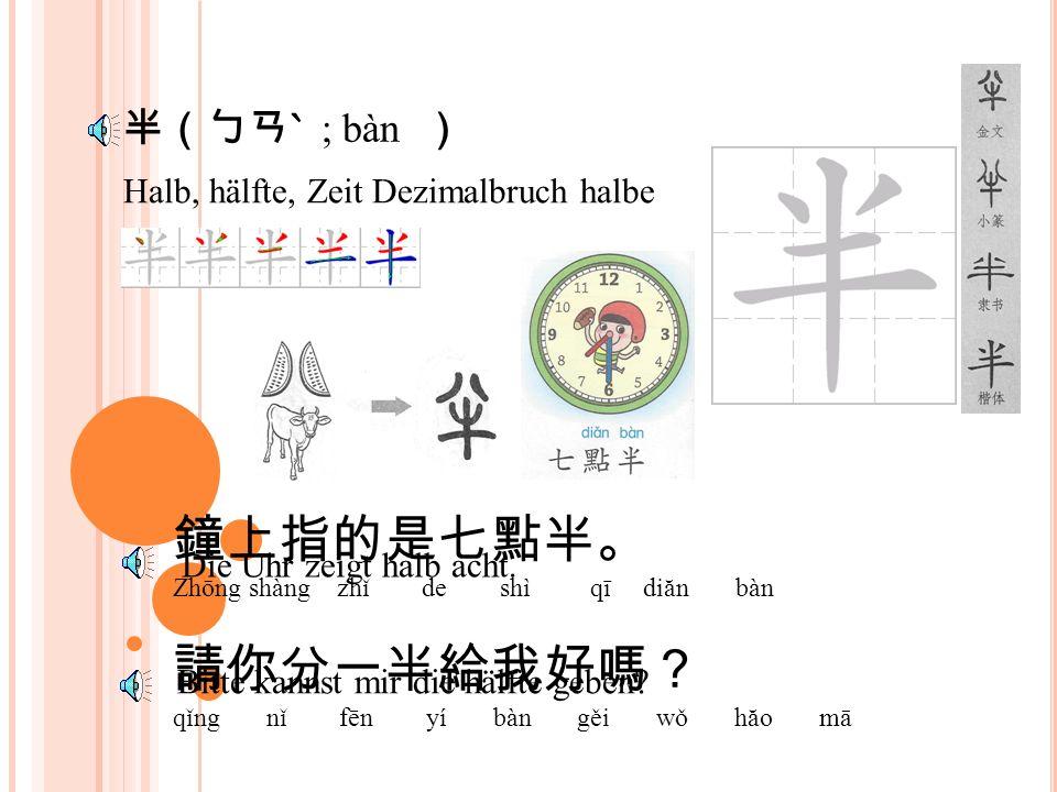 現在(ㄒㄧㄢˋㄗㄞˋ ; xiàn zài ) 現在是九點半要上課了。 xiàn zài shì jiŭ diăn bàn yào shàng kè le 你們現在開始做作業。 nǐ mén xiàn zài kāi shǐ zuò zuò yè Es ist halb zehn Unterricht fangt jetzt an.