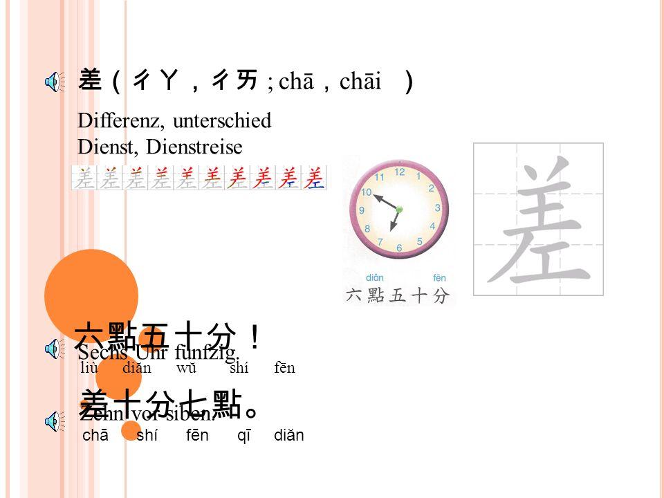 半(ㄅㄢˋ ; bàn ) Halb, hälfte, Zeit Dezimalbruch halbe 鐘上指的是七點半。 Zhōng shàng zhǐ de shì qī diăn bàn 請你分一半給我好嗎? qǐng nǐ fēn yí bàn gěi wǒ hăo mā Die Uhr zeigt halb acht.