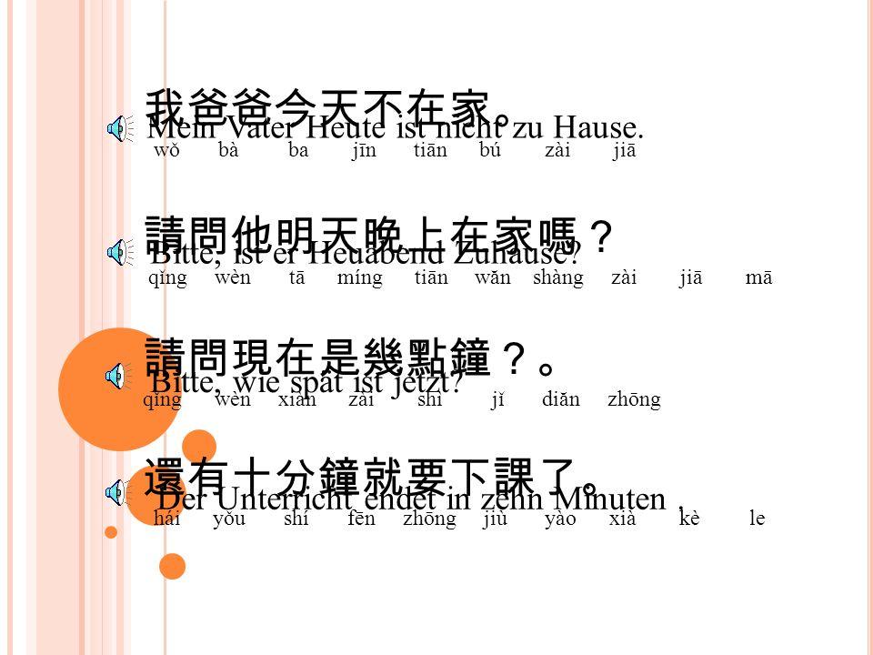 慕尼黑中文學校成人中文一班 第八課 Lektion 8
