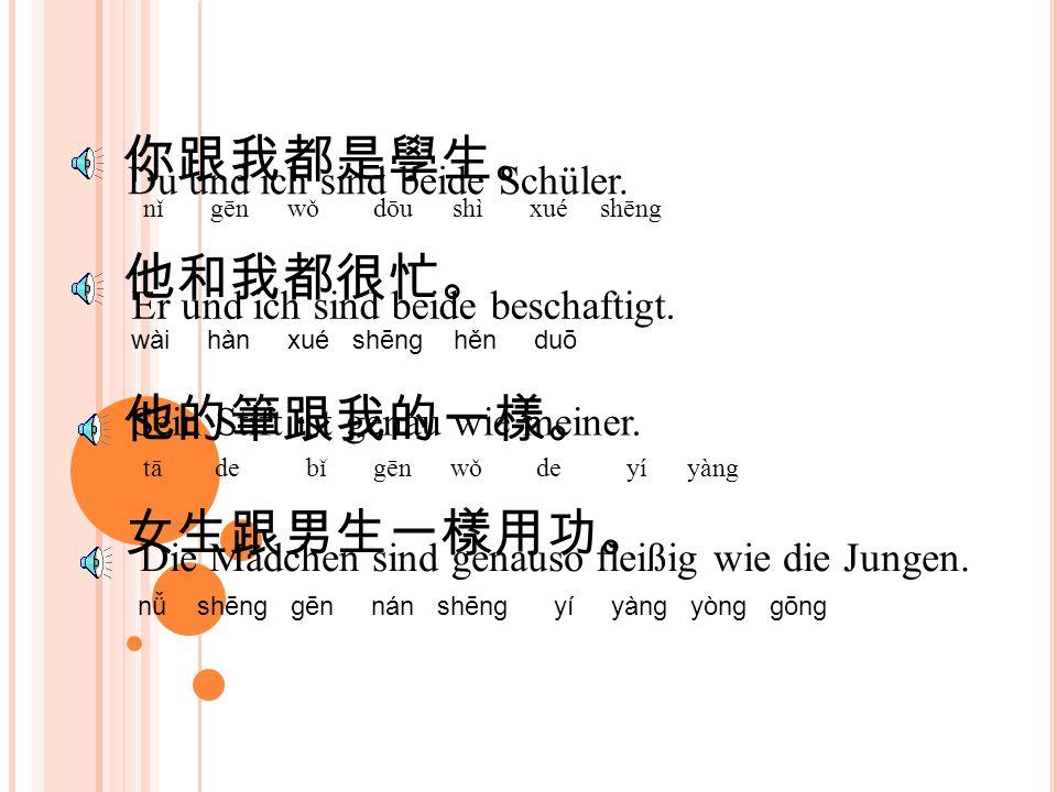 小孩比大人還用功。 xiăo hái bǐ dà rén hái yòng gōng Kinder sind viel fleißiger als Erwachsene.
