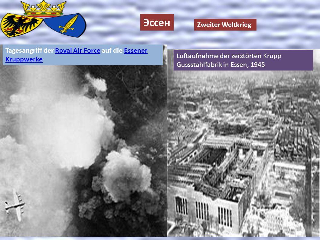Zweiter Weltkrieg Эссен Tagesangriff der Royal Air Force auf die Essener KruppwerkeRoyal Air ForceEssener Kruppwerke Luftaufnahme der zerstörten Krupp