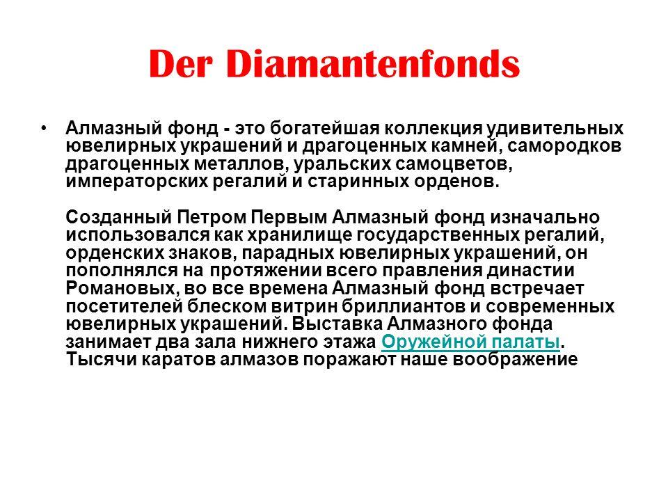 Der Diamantenfonds Алмазный фонд - это богатейшая коллекция удивительных ювелирных украшений и драгоценных камней, самородков драгоценных металлов, ур