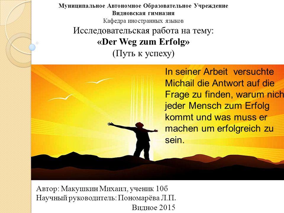 НЕМЕЦКИЙ - ЭТО АКТУАЛЬНО .2015 г.