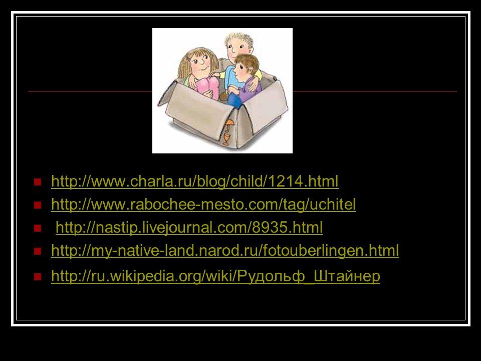 http://www.charla.ru/blog/child/1214.html http://www.rabochee-mesto.com/tag/uchitel http://nastip.livejournal.com/8935.html http://my-native-land.naro