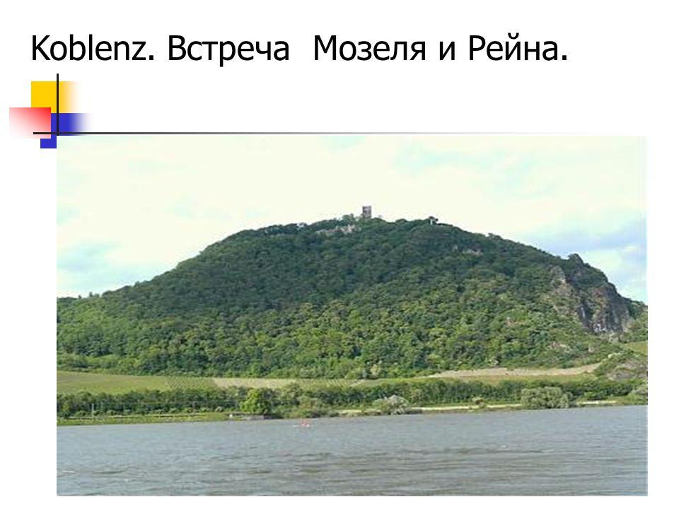 Koblenz. Встреча Мозеля и Рейна.
