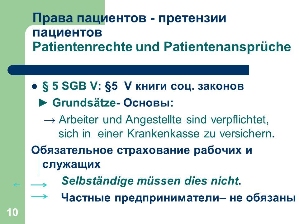 10 Права пациентов - претензии пациентов Patientenrechte und Patientenansprüche § 5 SGB V: §5 V книги соц. законов ► Grundsätze- Основы: → Arbeiter un