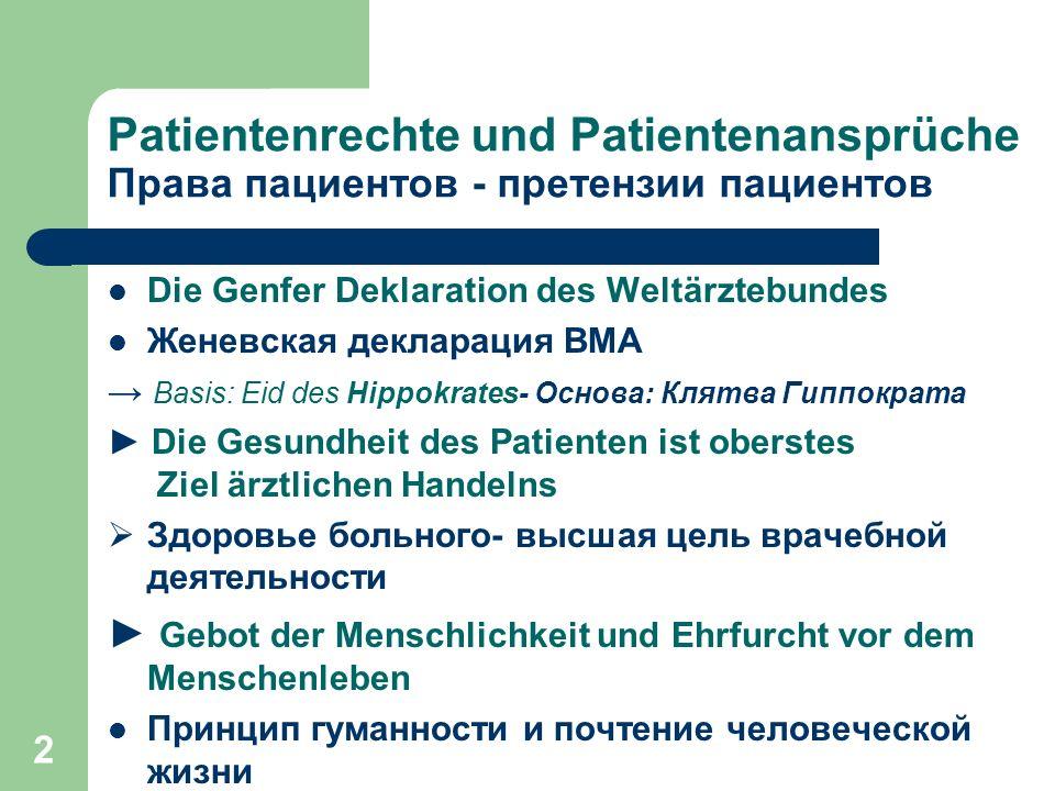 2 Рatientenrechte und Patientenansprüche Права пациентов - претензии пациентов Die Genfer Deklaration des Weltärztebundes Женевская декларация ВМА → B