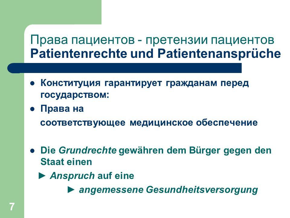 7 Права пациентов - претензии пациентов Patientenrechte und Patientenansprüche Конституция гарантирует гражданам перед государством: Права на соответс
