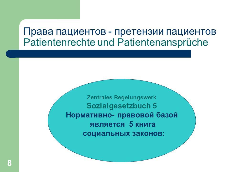 8 Права пациентов - претензии пациентов Patientenrechte und Patientenansprüche Zentrales Regelungswerk Sozialgesetzbuch 5 Нормативно- правовой базой я
